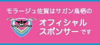 モラージュ佐賀はサガン鳥栖のオフィシャルスポンサーです