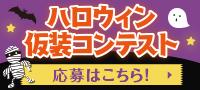 モラージュ佐賀ハロウィン仮装コンテスト参加者募集!